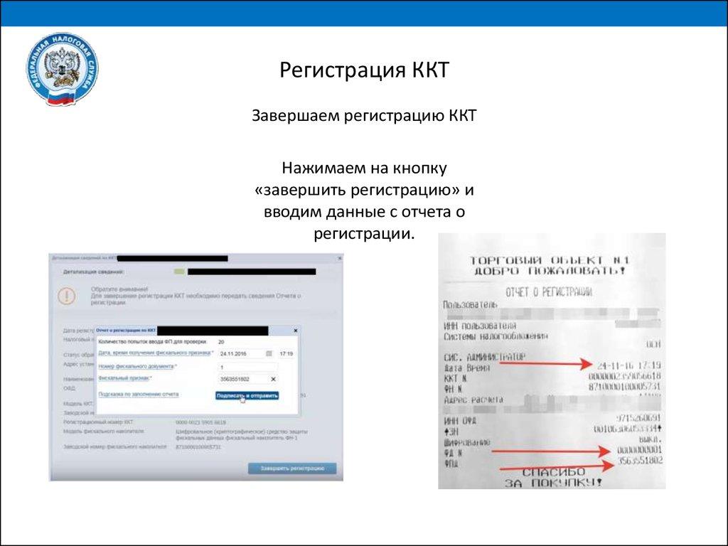 Личный кабинет Платформа ОФД обзор функций