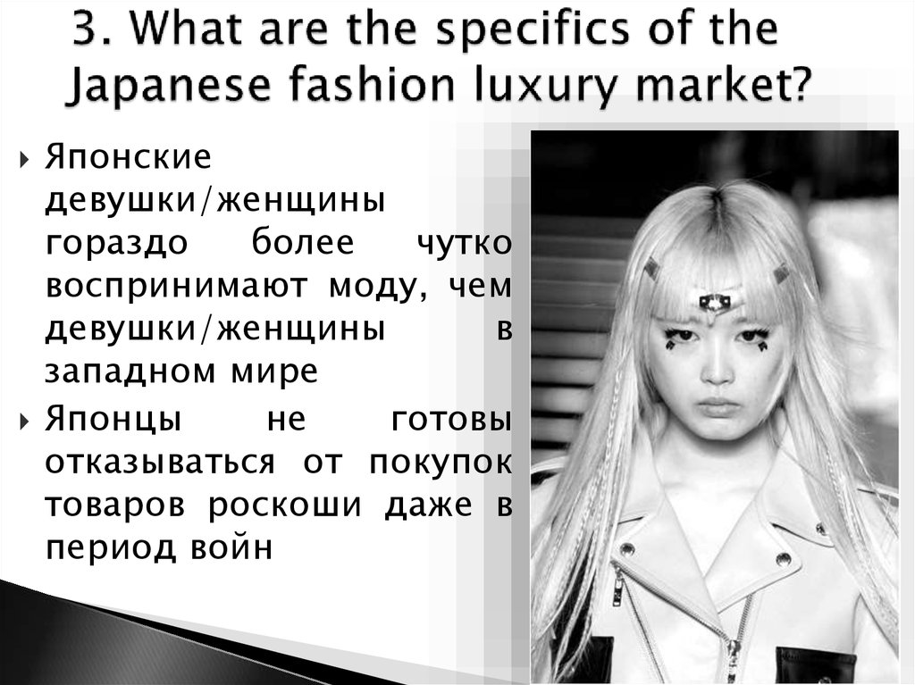 what are the specifics of the japanese fashion luxury market Louis vuittons business model successful in luxury  business model successful in the luxury market 2  the specifics of the japanese fashion luxury.
