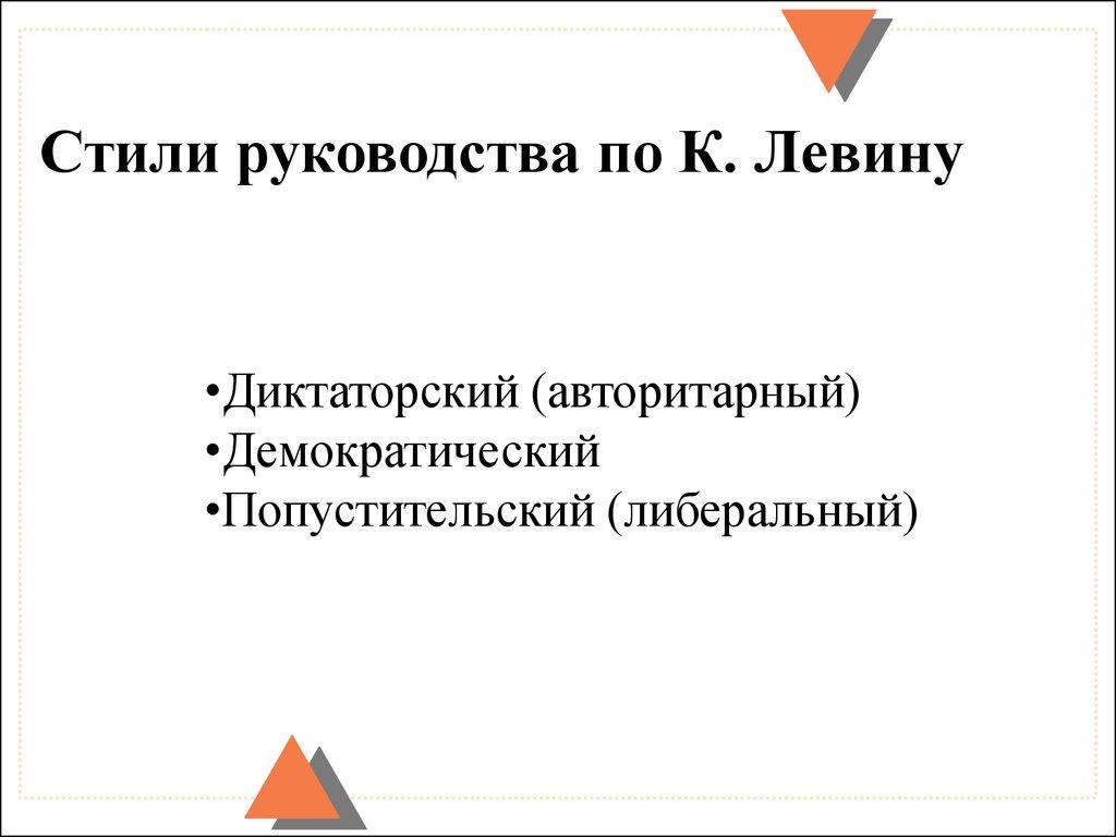 h презентацию по психологии лидерство и успех