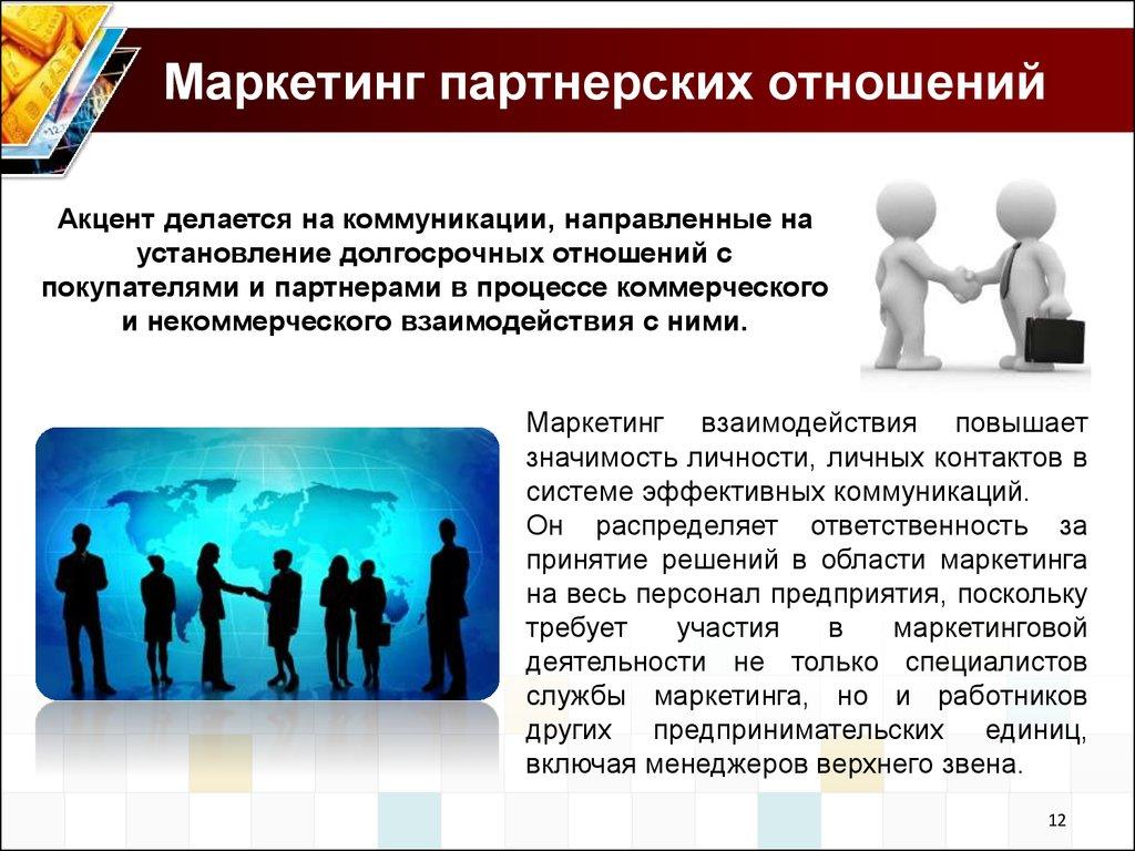 Партнерские отношения презентация