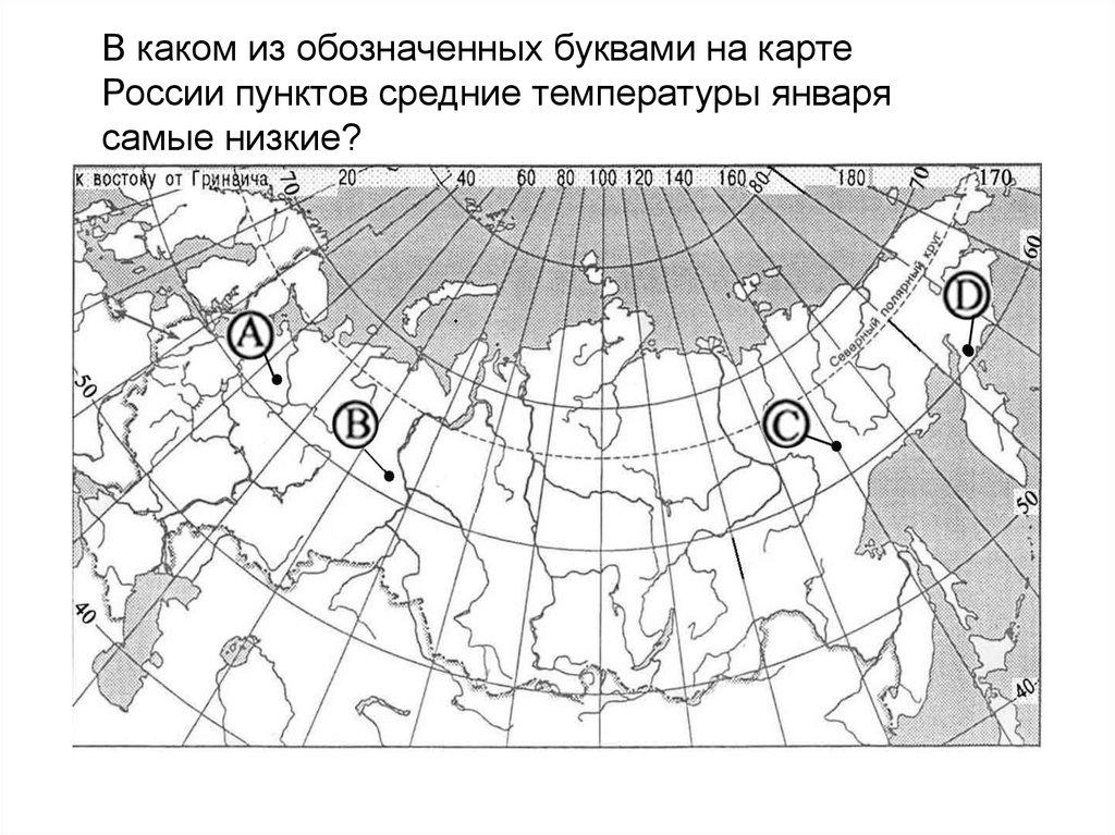 география 7 класс презентация распределение температуры воздуха и осадков на земле