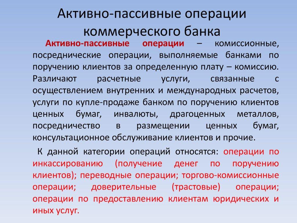 Анализ и развитие операций по вкладам физических лиц на примере сибирского банка сбербанка россии