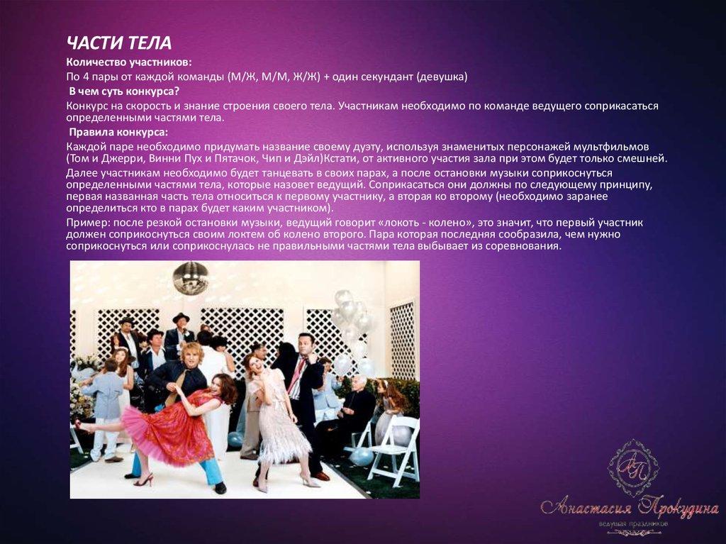 Сценарий для розовой свадьбы с конкурсами и поздравления 741