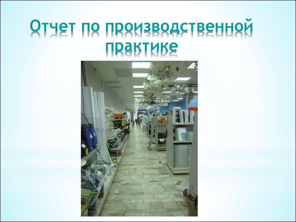производственная практика отчет транспорт