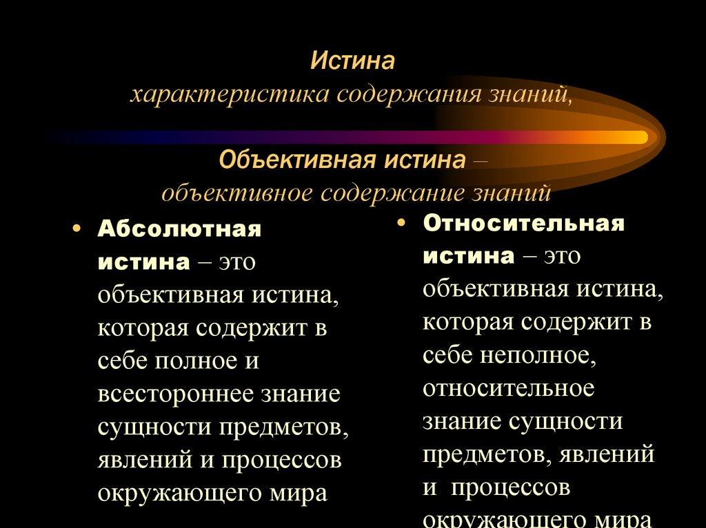 ОБЪЕКТИВНАЯ ИСТИНА это: - dic.academic.ru, может быть, это объективная истина? Вряд ли соответствуют принципу объективной истины (в указанном выше понимании) ..., 8 май 2016 ... И это СМИ, imho, тоже есть за что уважать. рискну предположить, что отрицательную (и вообще какую бы то ни было) связь между