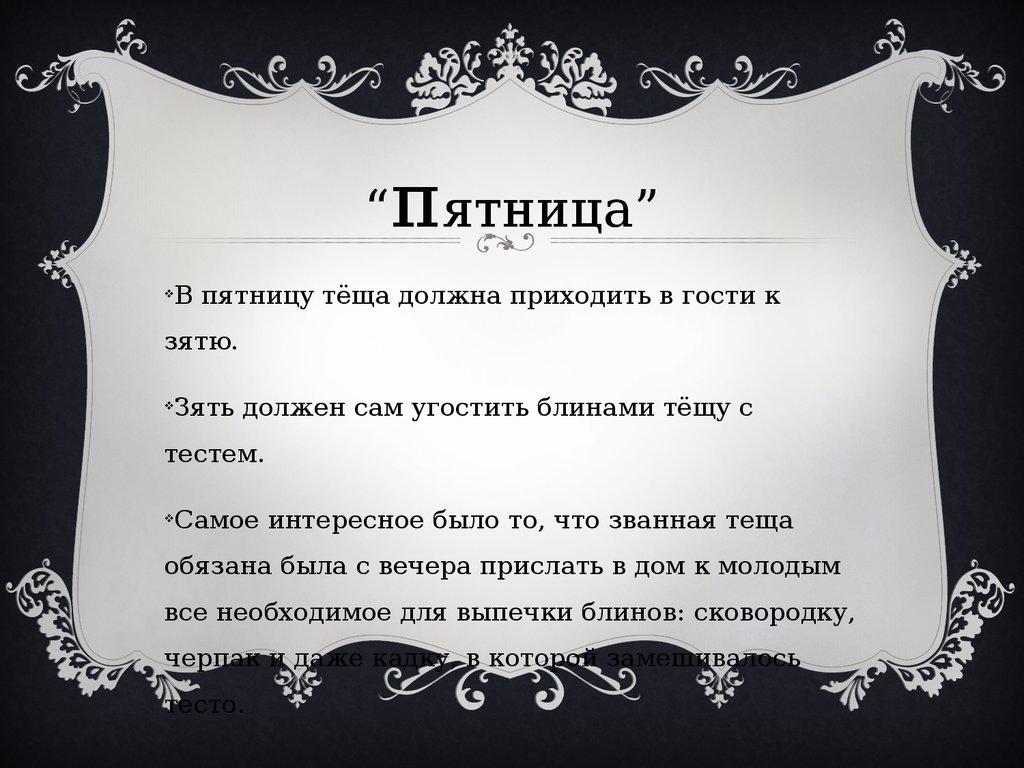 Русские тещи с зятем 24 фотография