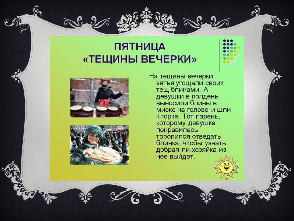 Русские тещи с зятем 10 фотография