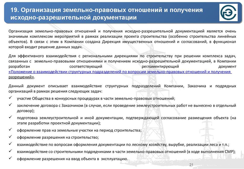должностная инструкция куратора по строительству - фото 10