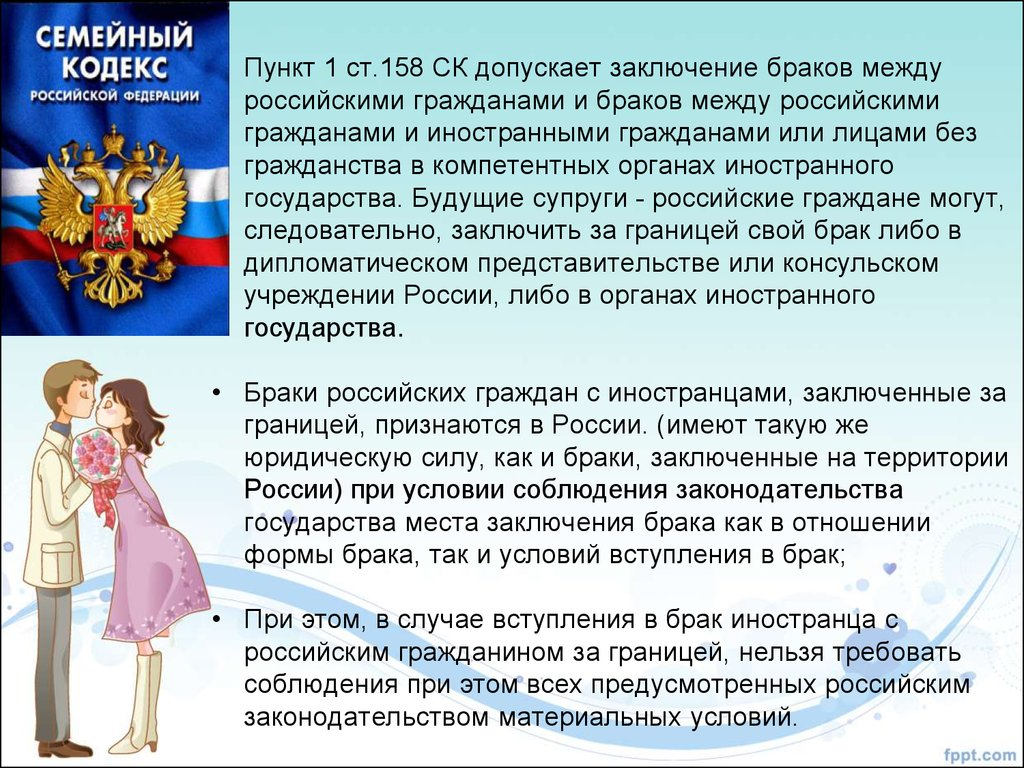 отведите Как заключить брак с гражданином россии была