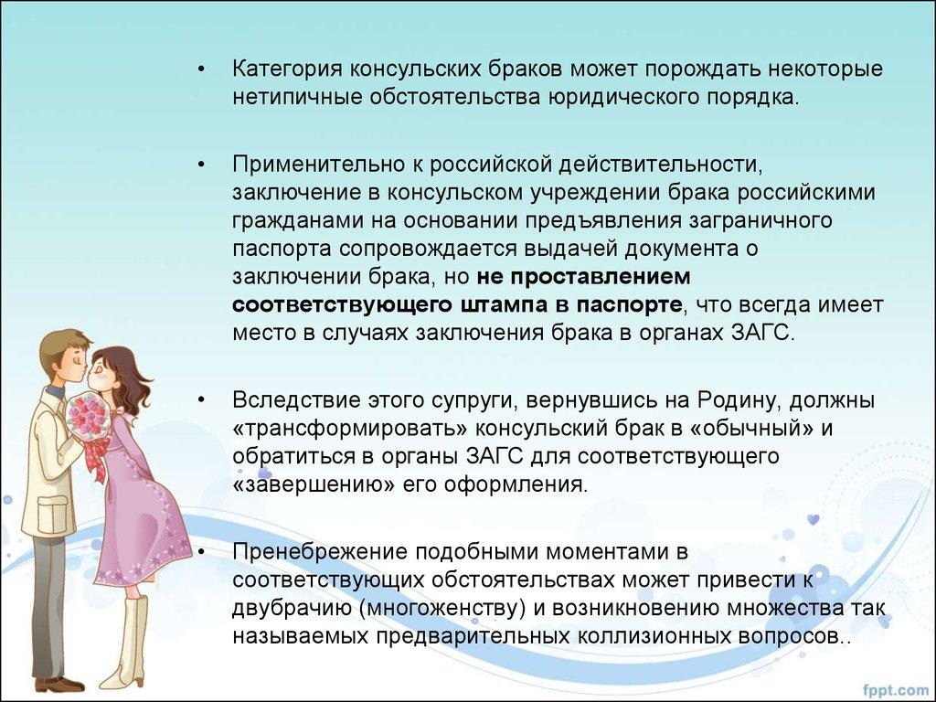 Как узаконить брак в россии если брак заключен за границей