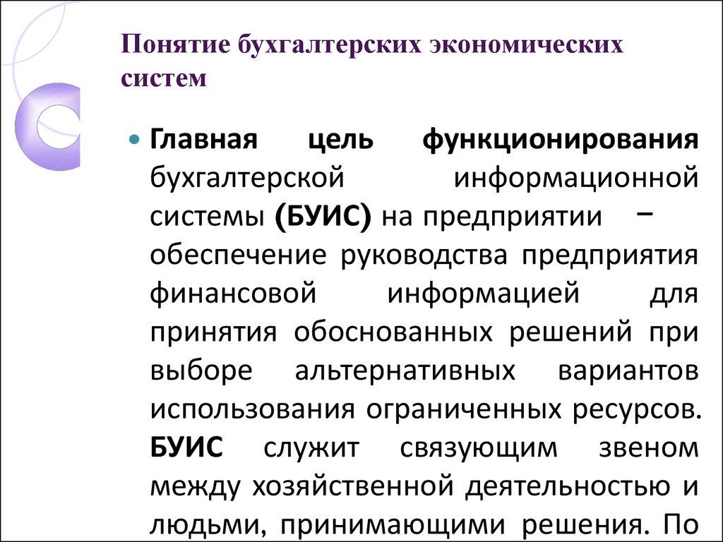 журнал информационные системы в экономике