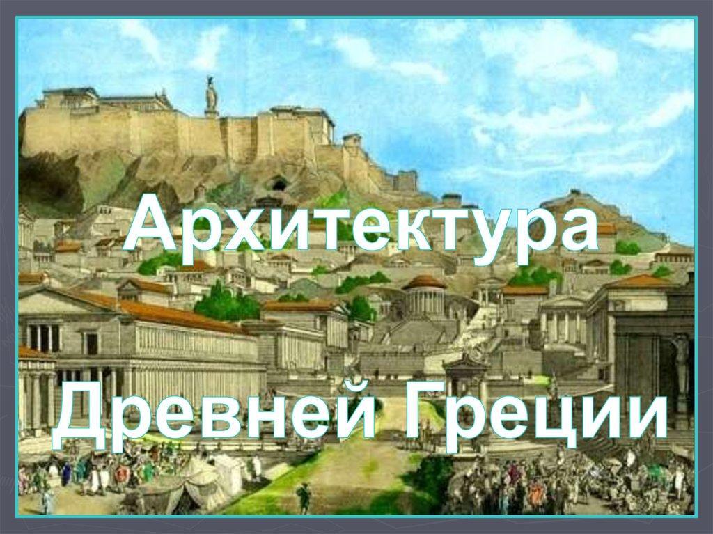 греция- презентация