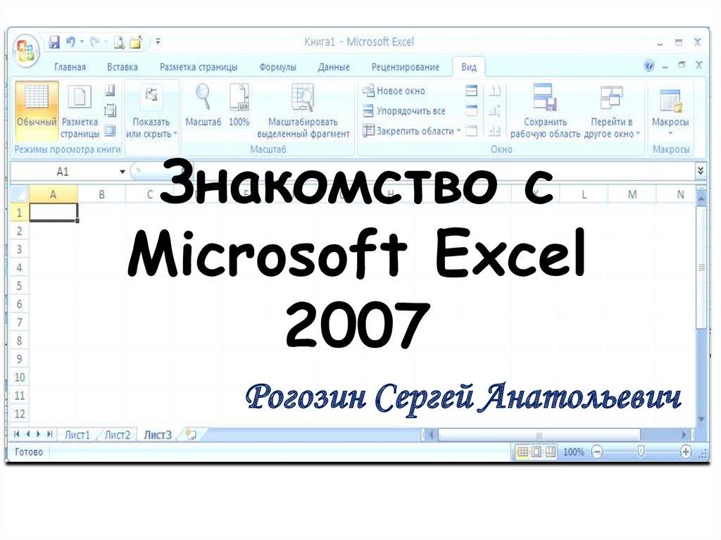 урок знакомство microsoft office