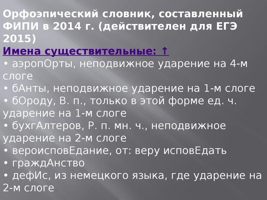 Орфоэпический словарь русского языка егэ 2014