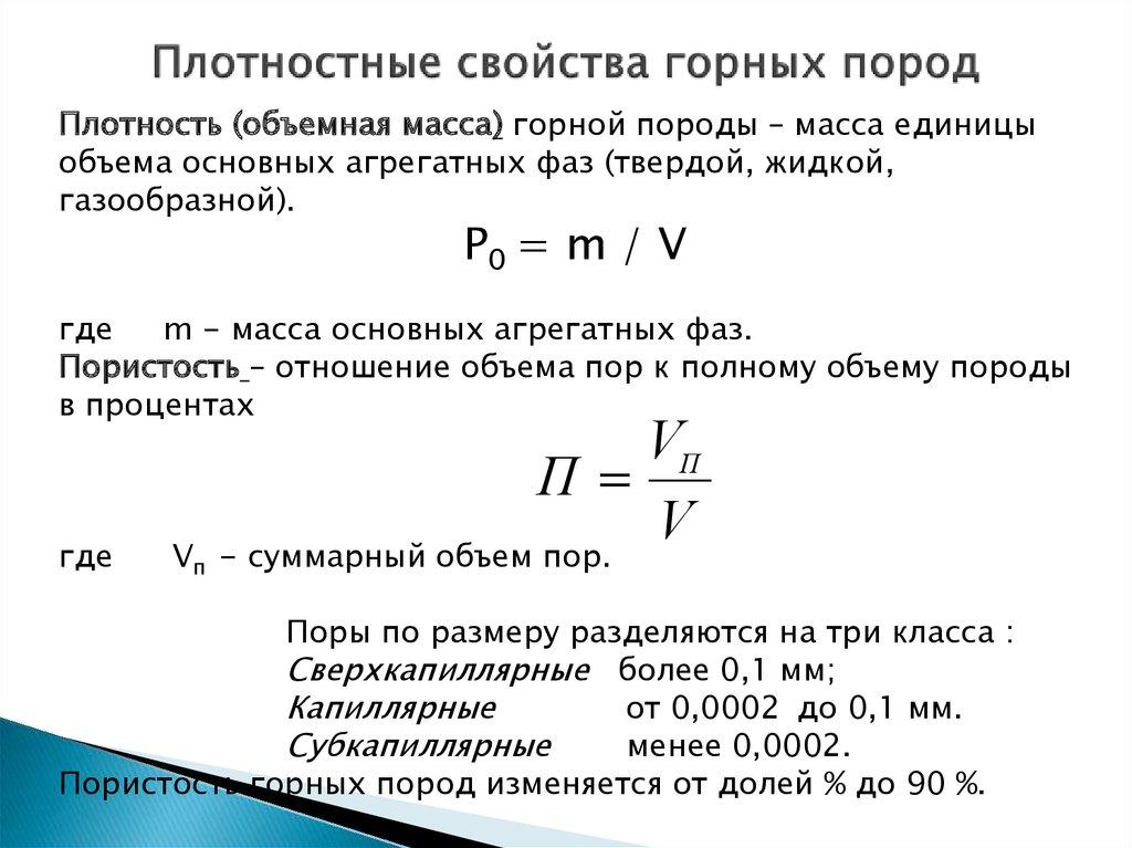 свойства полезных ископаемых известняк мрамор