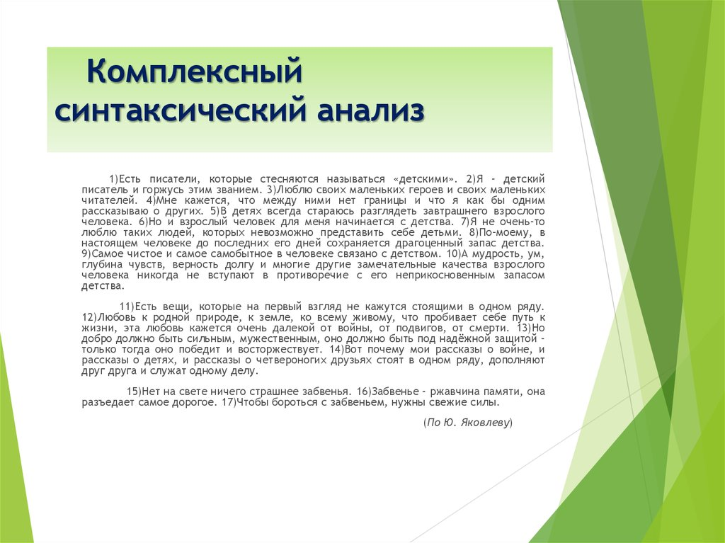 Презентация, доклад работа над сочинением- рассуждением, связанным с анализом текста
