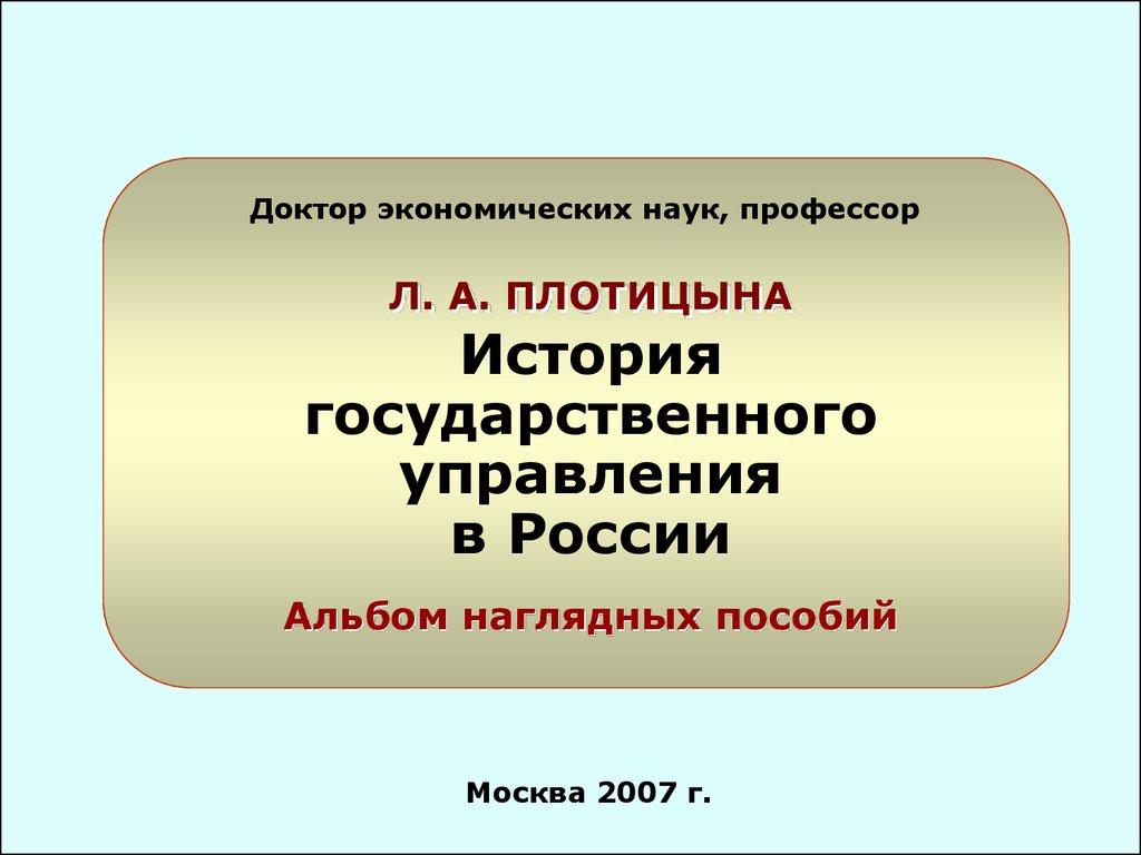 презентация государственное устройство россии