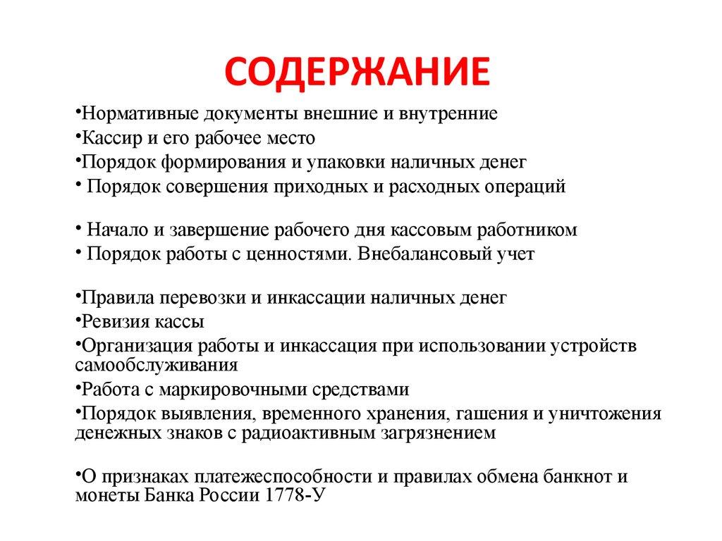 Инструкция Для Инкассаторов