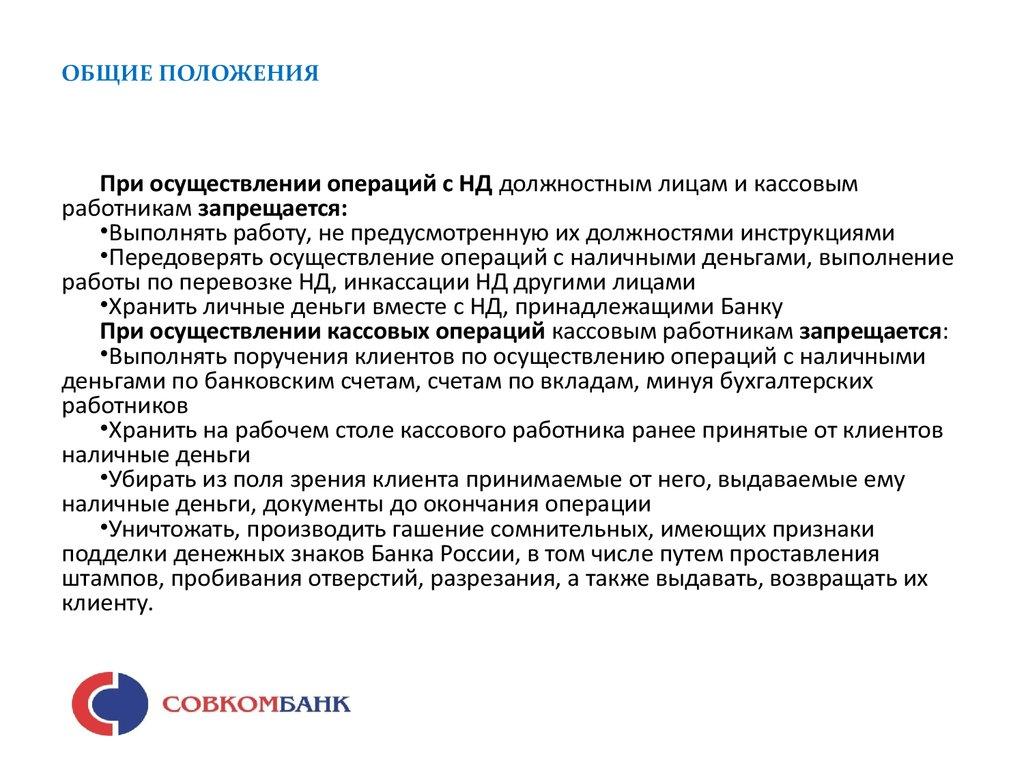 Типовая инструкция для охранника инкассатора - pokr-str.ru