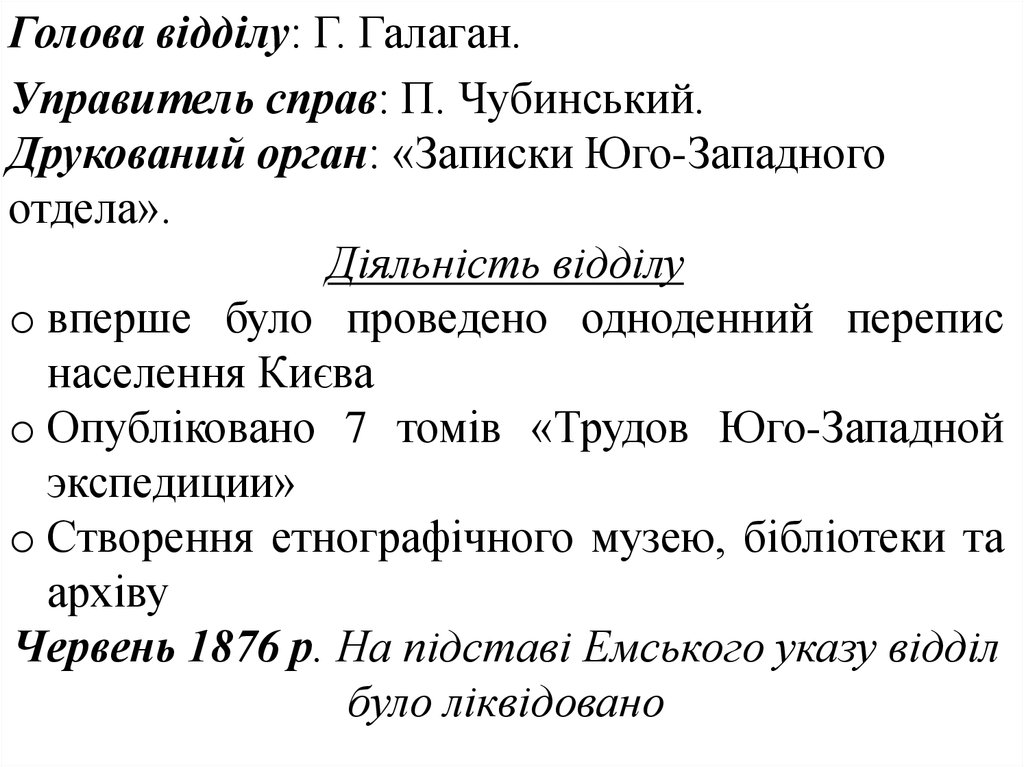 Картинки по запросу південно-західного відділу російського географічного товариства