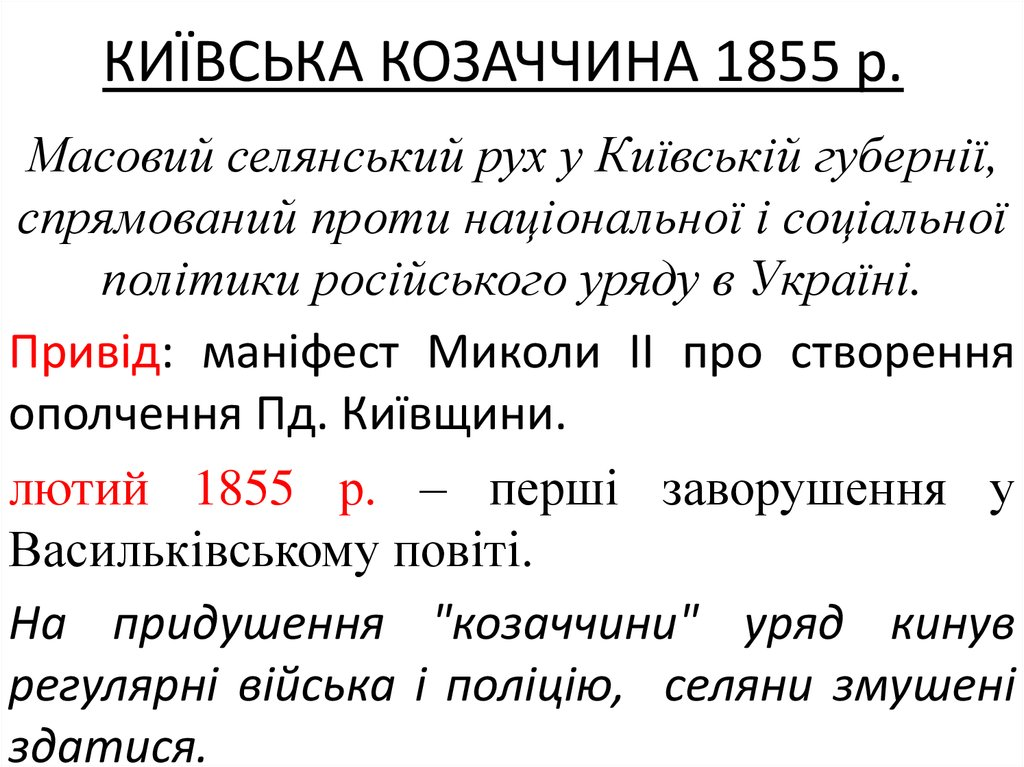 Картинки по запросу київська козаччина