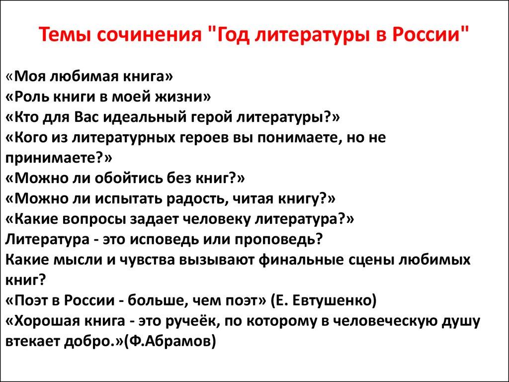 сочинение на тему россия экосфера