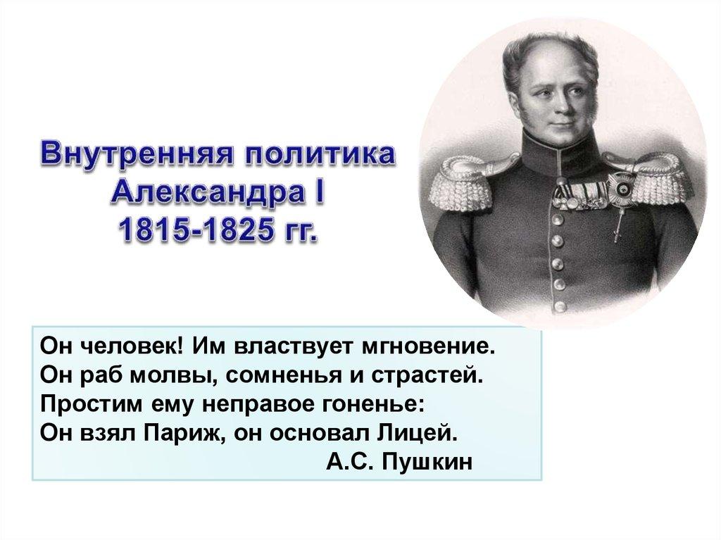 Александр 1 реформы политика александра 1 внутренняя