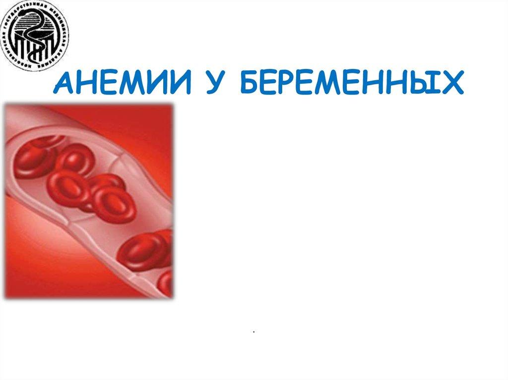 Анемия у беременных 1 ст 30