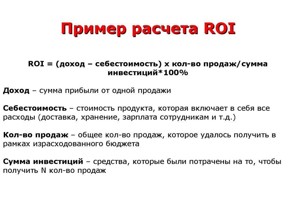Как посчитать roi в контекстной рекламе