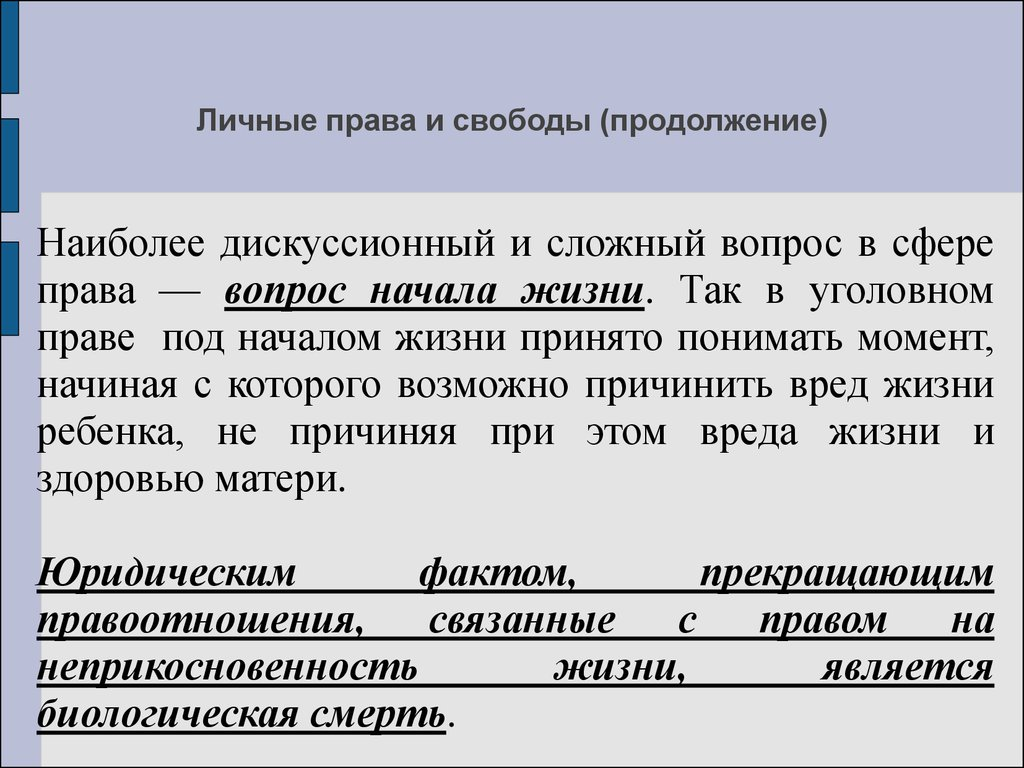 конституционных статус личности в рф