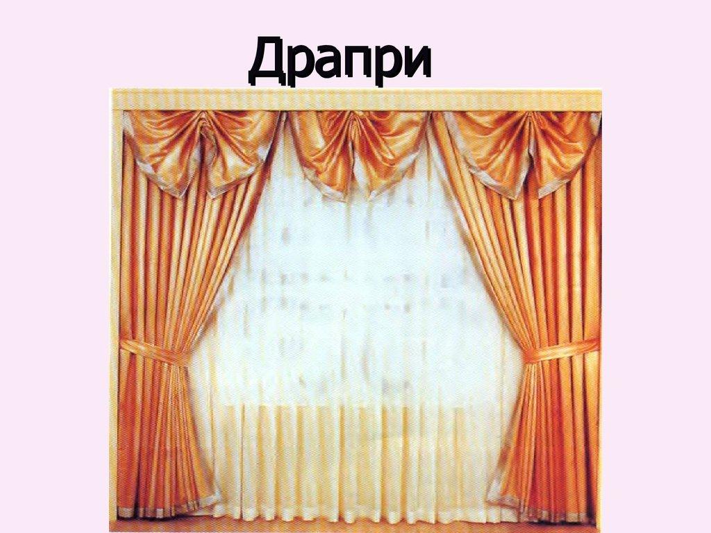 Как называется штора со складками