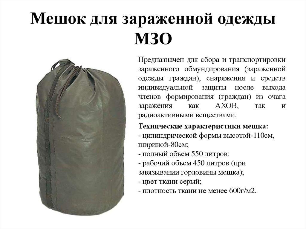 Мешки для зараженной одежды мзо