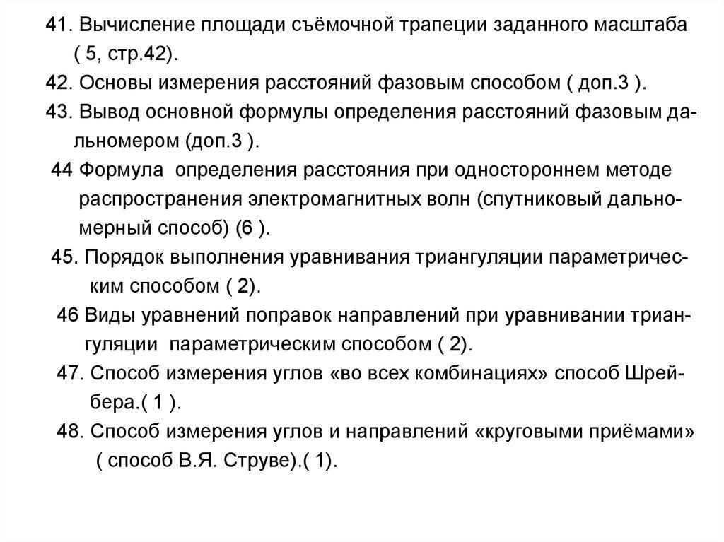 Инструкция По Нивелированию 1 2 3 И 4 Классов Скачать Doc