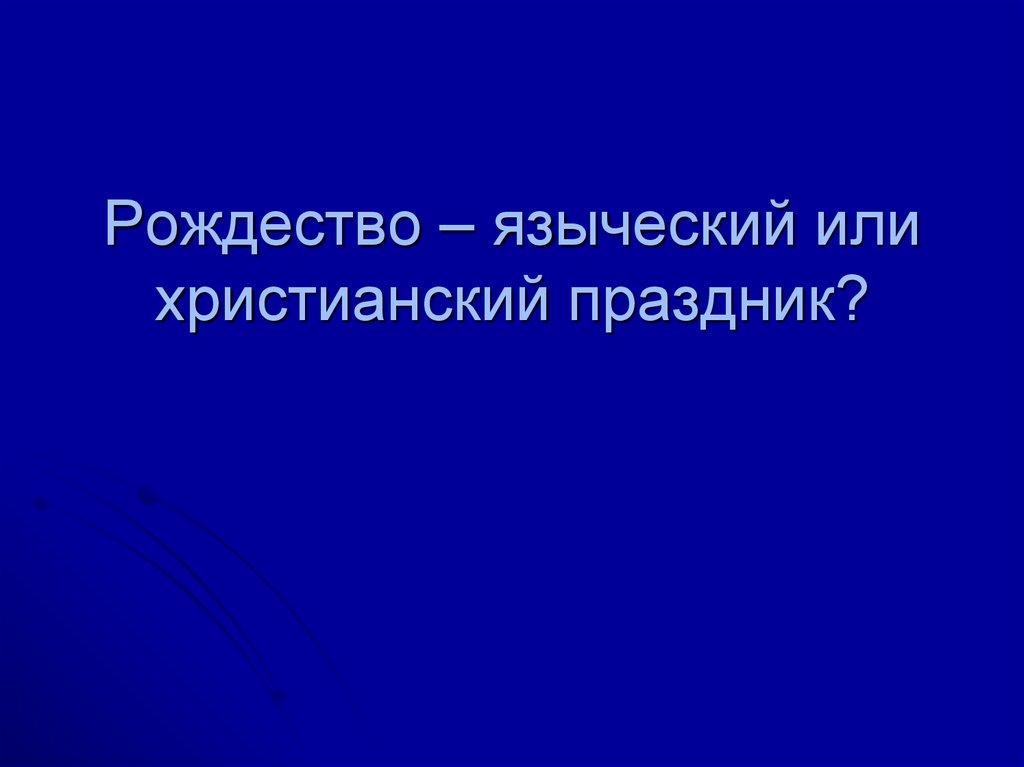 Обряды славян презентация