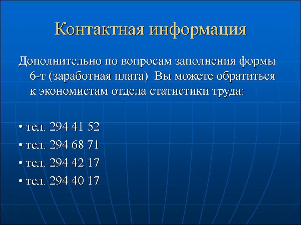 Инструкция По Заполнению Статистической Формы 1 Рб