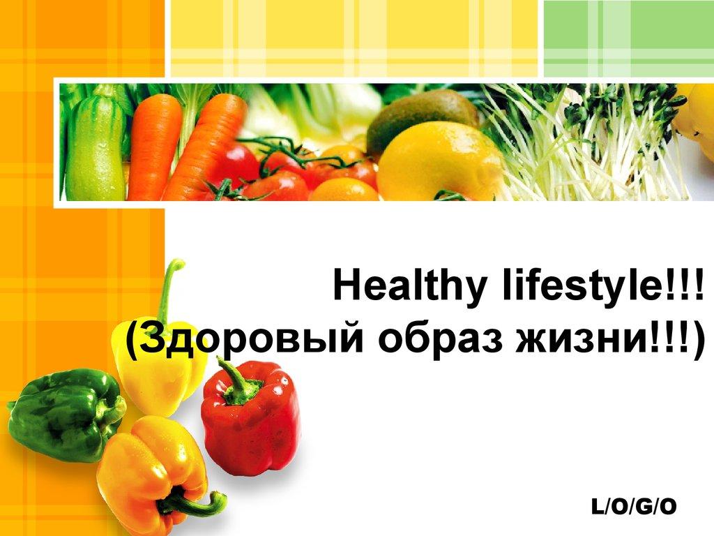 здоровый образ жизни торрент
