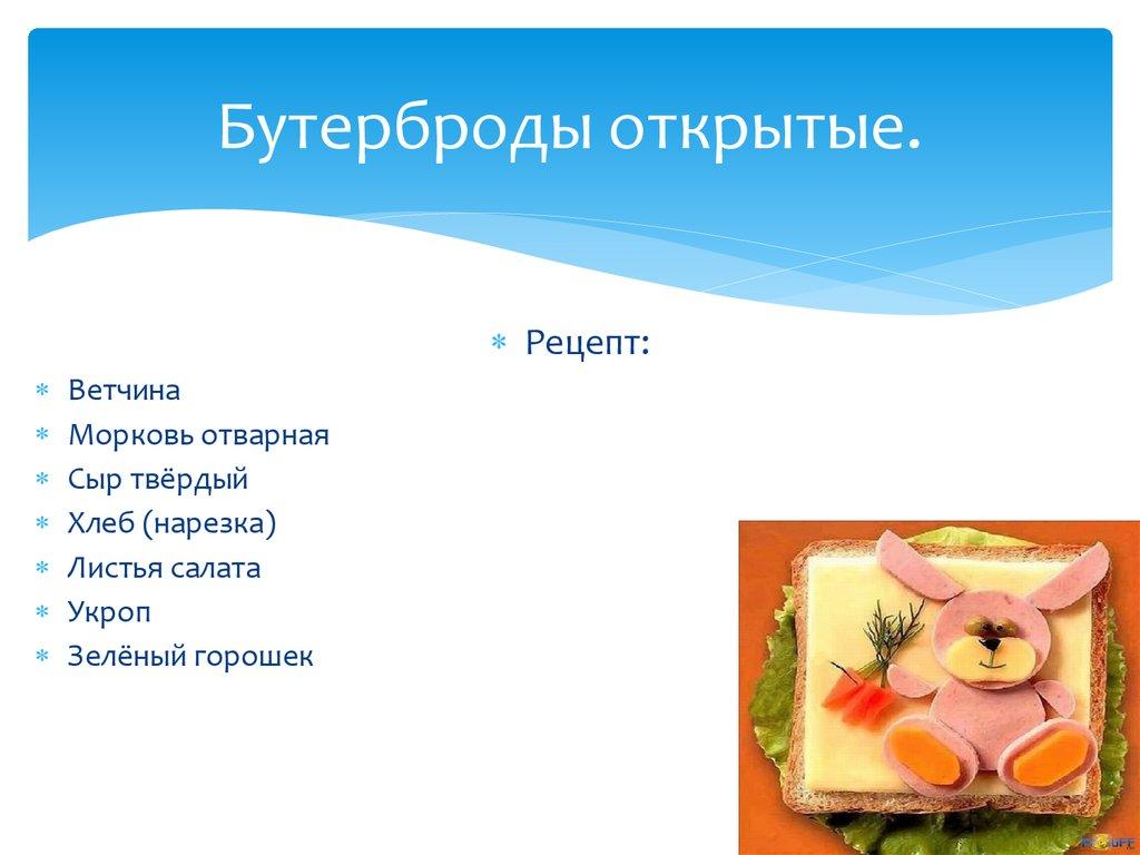 Тарелка рецепты блюд видео