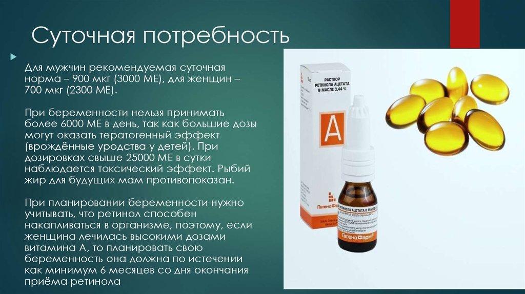 Рецепт беременным на витамины 58