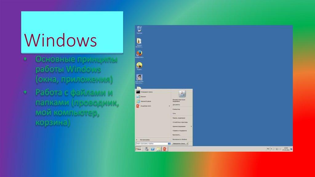 знакомство с windows 7обучающий курс