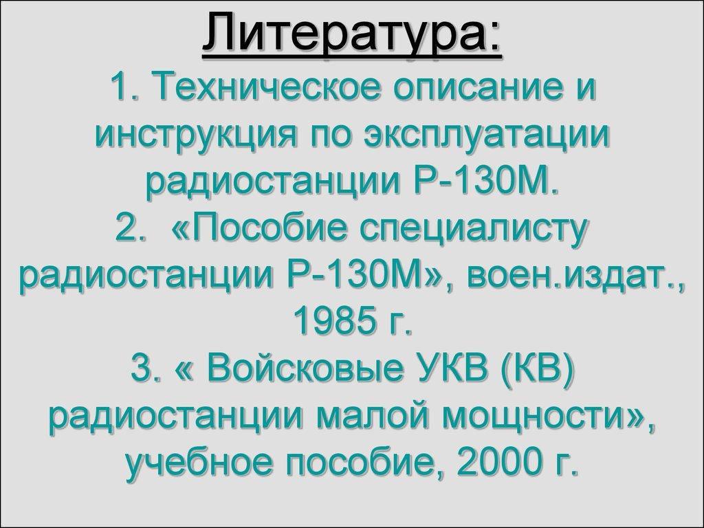 инструкция к радиостанции