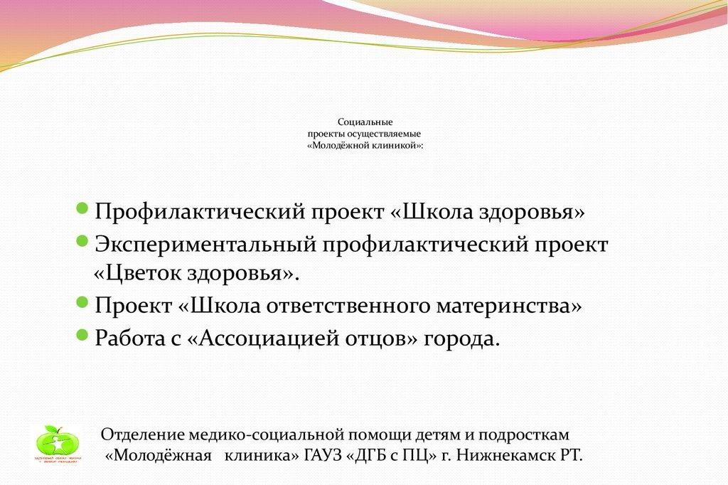 Больница взрослая тольятти комсомольский район