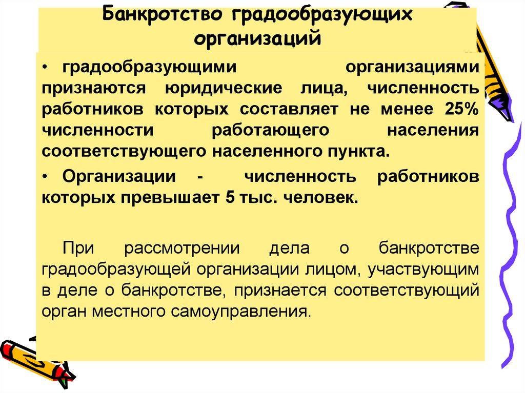 В россии усложнилась процедура банкротства физических лиц
