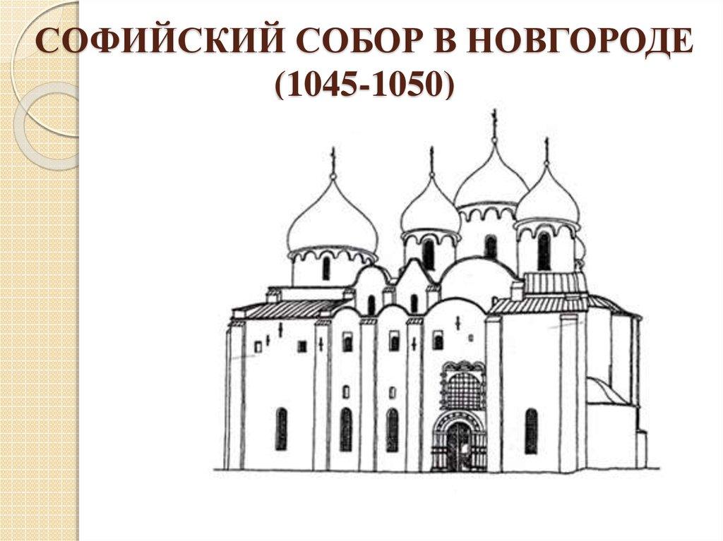 Рисунок софийский собор