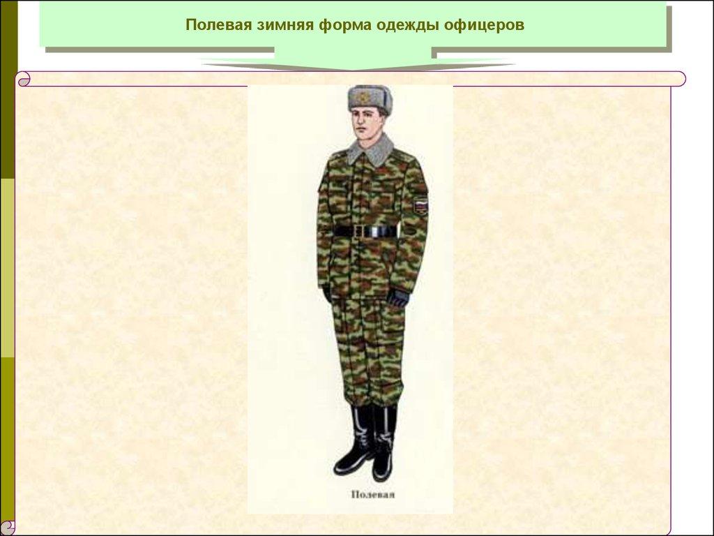 Форма Одежды Военнослужащих