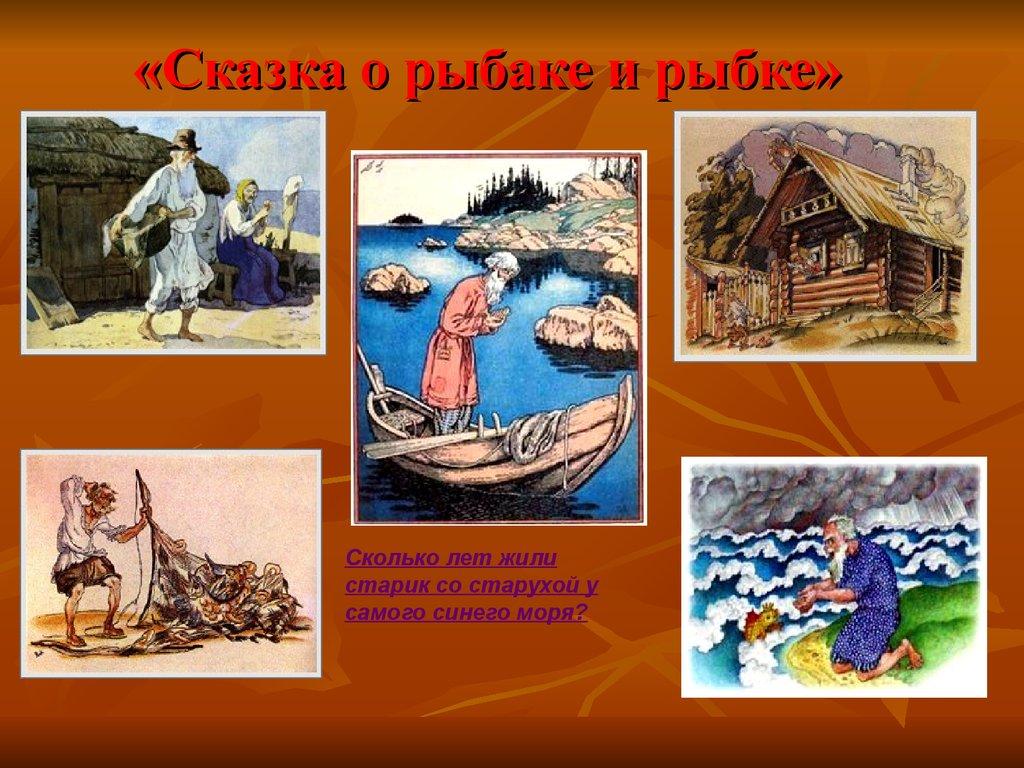 либретто к сказке рыбак и рыбка