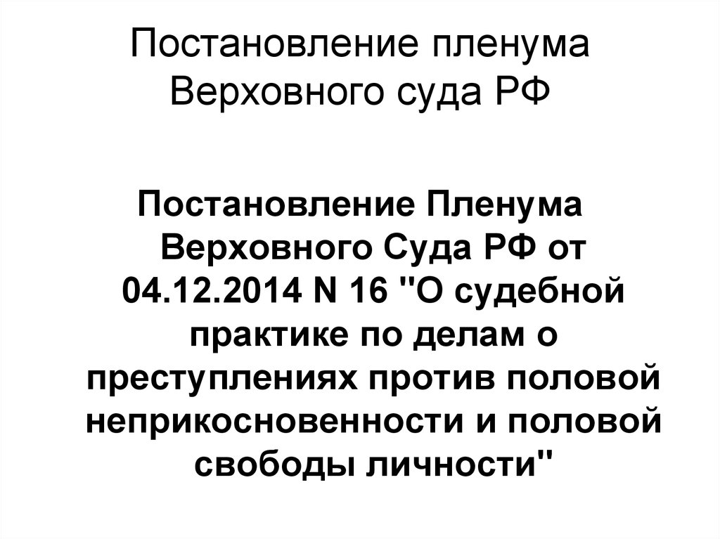 постановление пленума верховного суда 2003