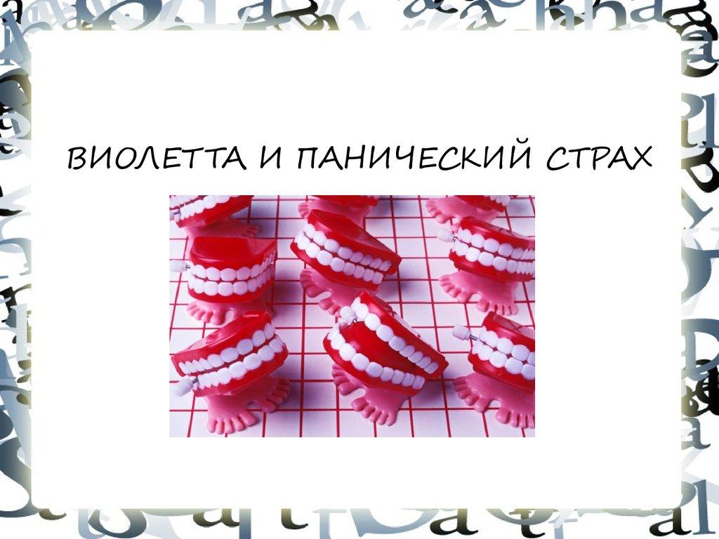 русский язык 3 ий класс слова с и знаком