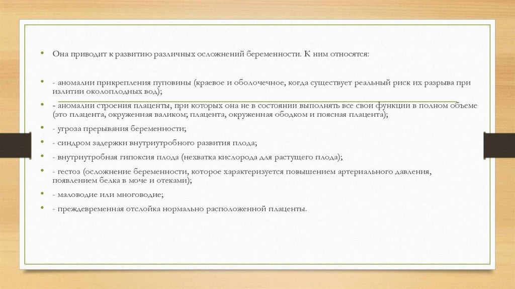 Дефект межжелудочковой перегородки у взрослых и