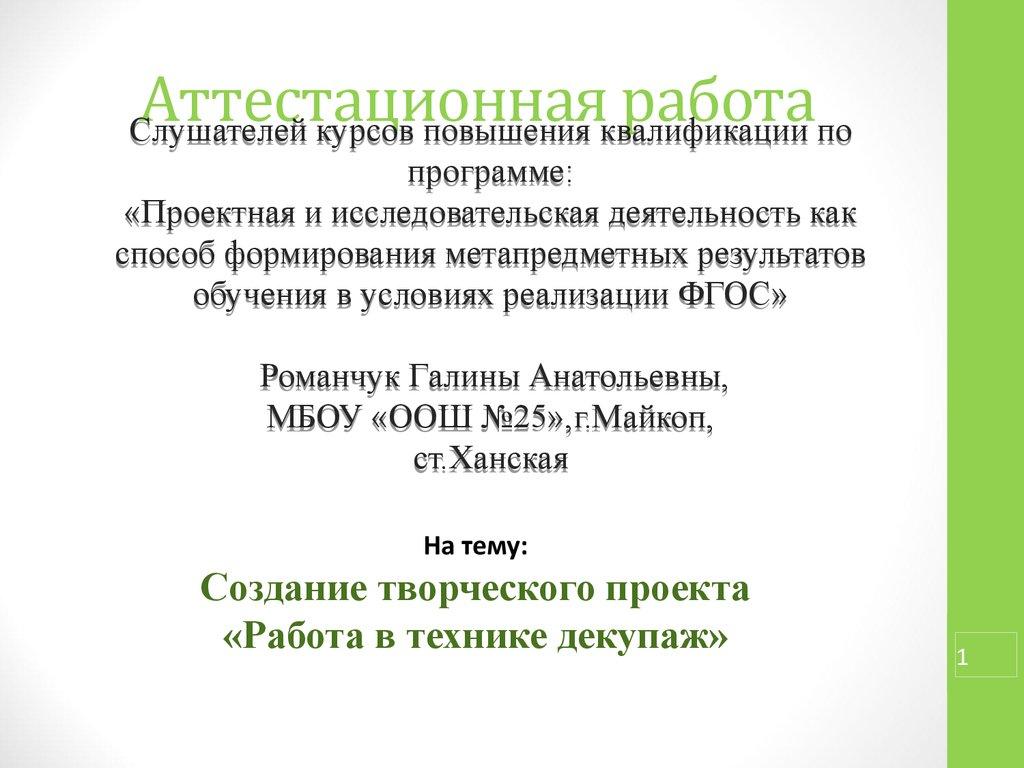 Закон РФ от N 4520-1 (ред. от ) О