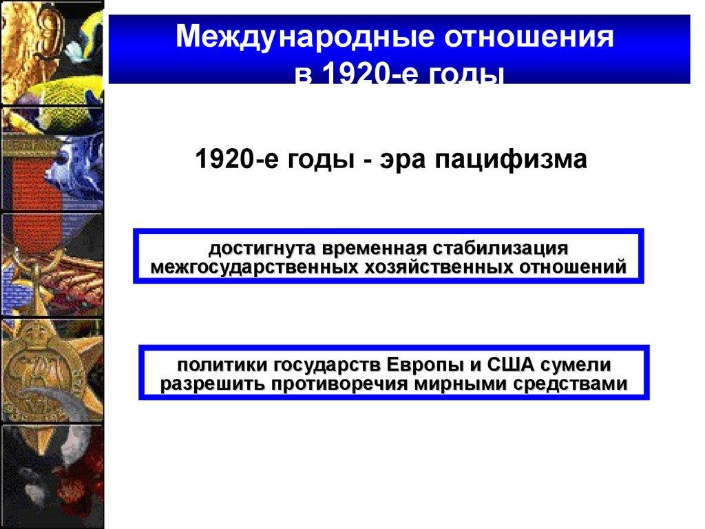 международные отношения в 20 е гг эра пацифизма презентация